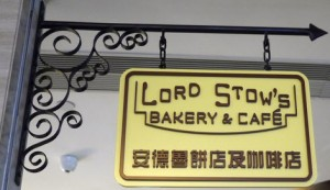 Lord Stow Bakery